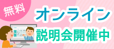 世田谷福祉専門学校 オンライン説明会
