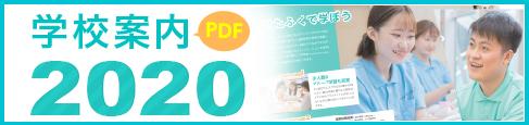 世田谷福祉専門学校 学校案内PDF