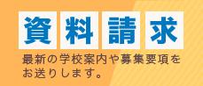世田谷福祉専門学校 介資料請求