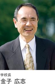 学校長 金子 宏志