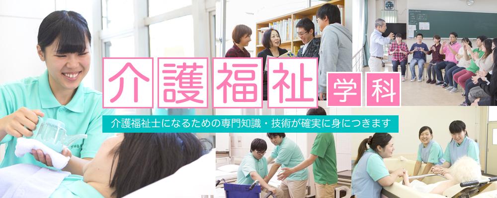 世田谷福祉専門学校 介護福祉学科