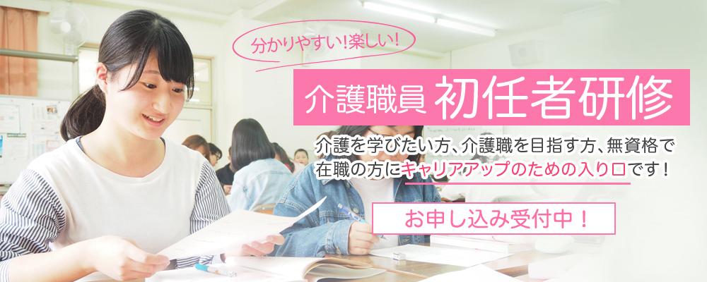 世田谷福祉専門学校 介護職員初任者研修